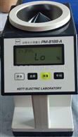 便携式测定仪 日本凯特水分仪PM8188  手持快速检测仪报价