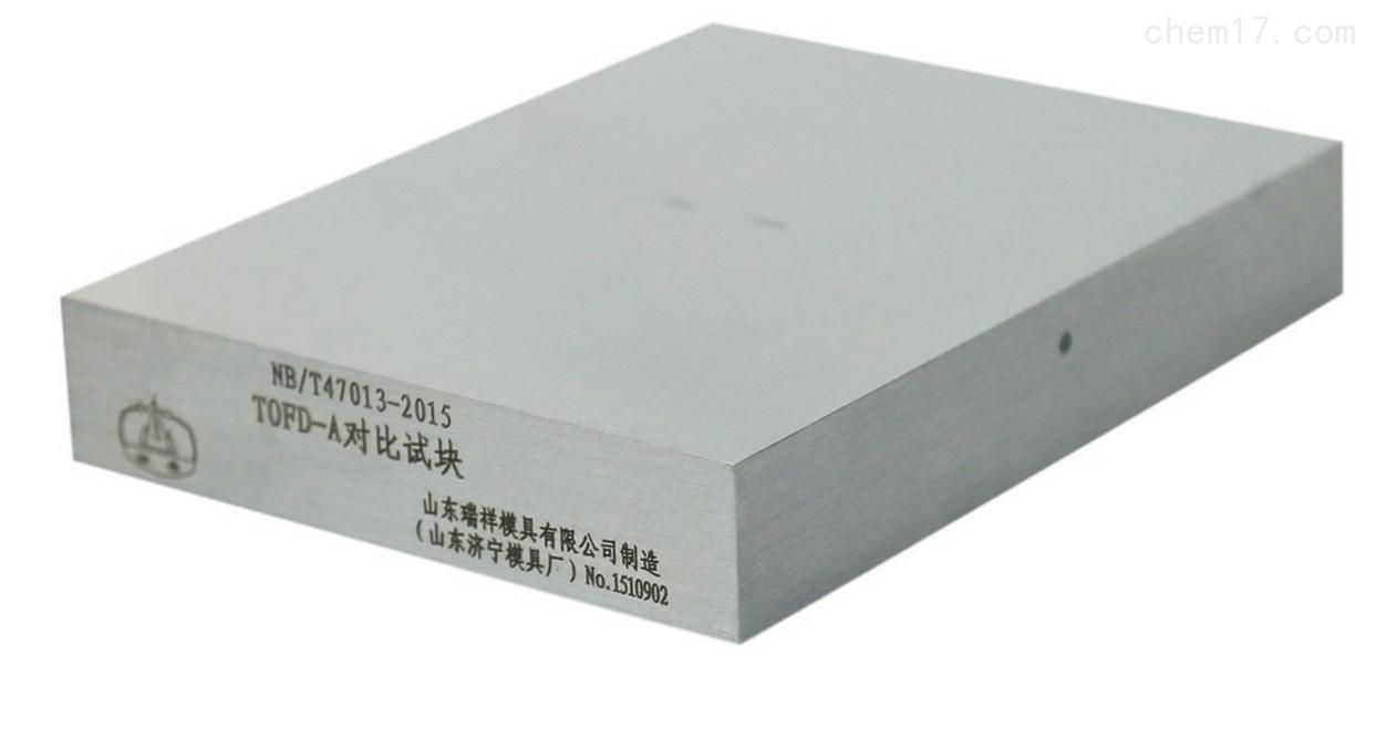 TOFD-A对比试块 NB/T47013标准超声波试块