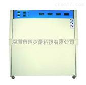 YHT-ZN-P紫外光耐气候试验箱