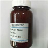 淀粉樣蛋白|RGD環肽|Flag標簽肽|穿膜肽