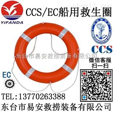 CCS/EC船用救生圈,2.5/4.3KG橡塑救生圈,5555/5556救生圈