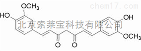 标准品姜黄素