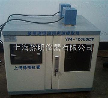 YM-T1000CT多用途恒温超声波提取器