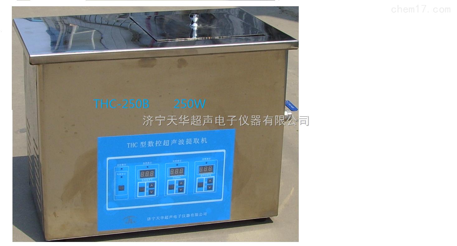 超声波提取机/超声波/超声波提取器