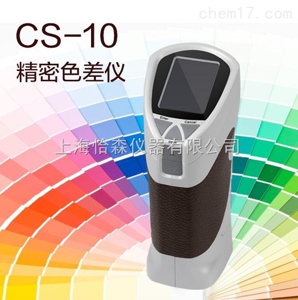 CS-10精密色差仪