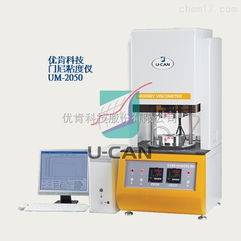 UM-2050-优肯 育肯门尼粘度仪