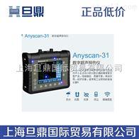 Anyscan-31型数字*声波探伤仪,*声波探伤仪报价,*声波探伤仪厂家