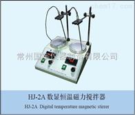 HJ-2A數顯恒溫磁力攪拌器