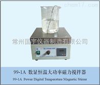 99-1A數顯恒溫大功率磁力攪拌器