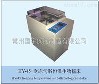 HY-45A冷凍氣浴恒溫生物搖床
