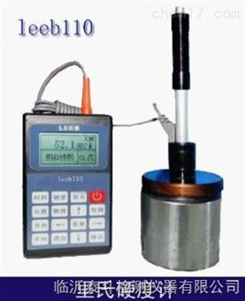 *便携式Leeb110里氏硬度计