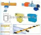 HFP多極管式滑觸線