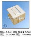 500A悬吊夹/500A加厚型悬吊夹