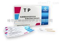 梅毒螺旋体特异性抗体检测试剂盒(胶体金法)