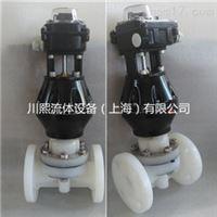 气动开关隔膜阀 PVDF/PPH/UPVC/316L