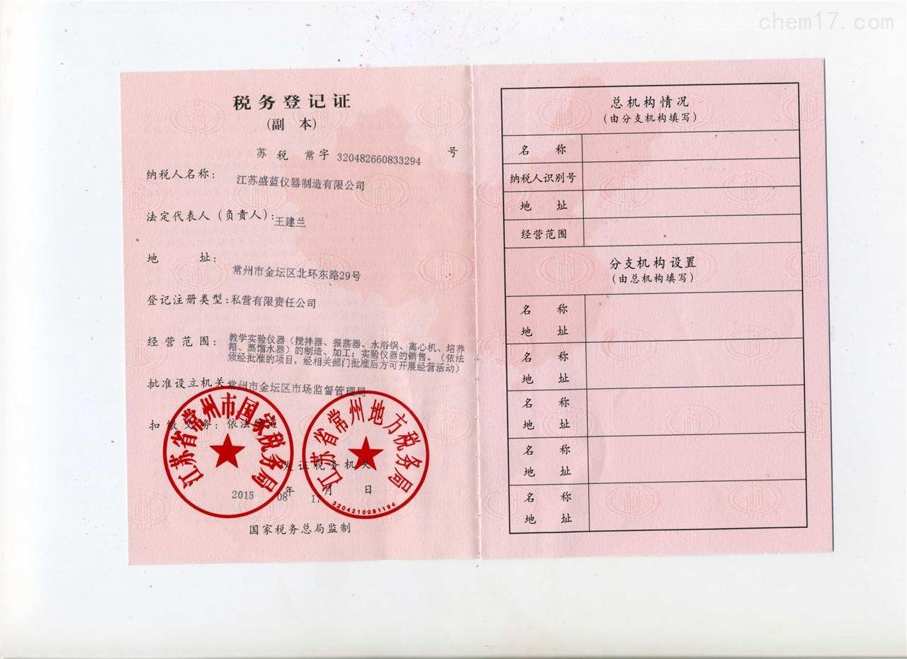 盛藍稅務登記證