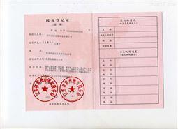 盛蓝税务登记证