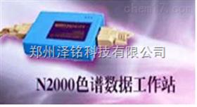 N2000色谱工作站/外置式色谱工作站/工作站的*