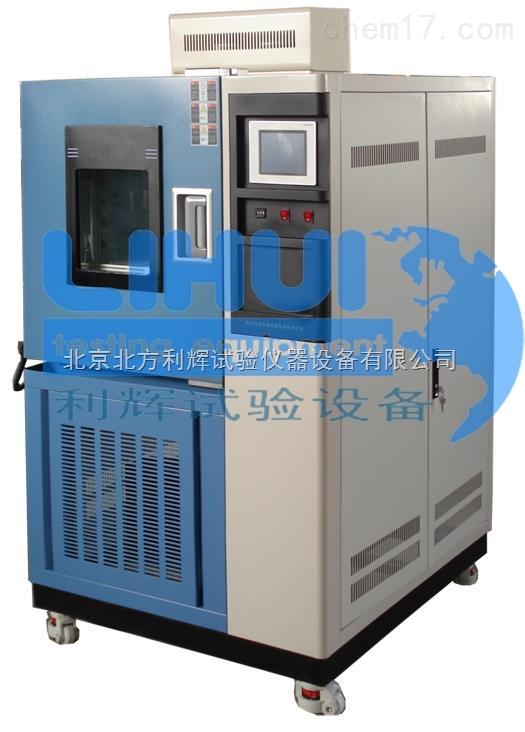 北京高低温湿热试验箱生产厂家