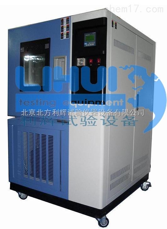 北京北方利辉优质高低温湿热试验箱厂家