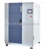 GDW-010三箱式溫度衝擊試驗箱