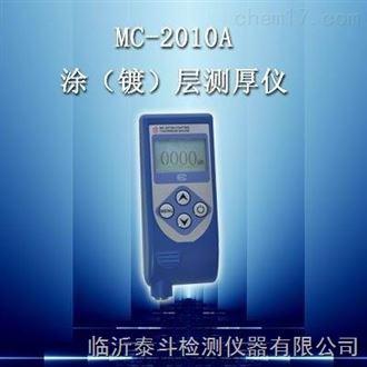 厂家供应莱芜磁性镀锌层测厚仪价格 数显铁基体测厚仪