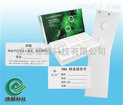 sperm DNA storage ca室温精液保存卡