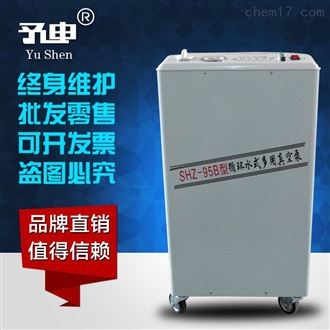 供應實驗室用SHZ-95B循環水式多用真空泵