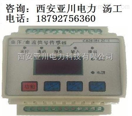 hx5931三相四线双电源电压传感器