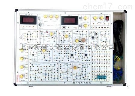 模拟电路实验箱|实验箱操作实训设备