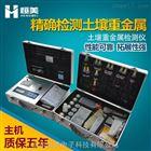 土壤重金属测定仪