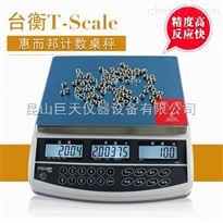 惠而邦JSC-QHC-6电子计数秤,T-Scale台衡精密测控大量批发