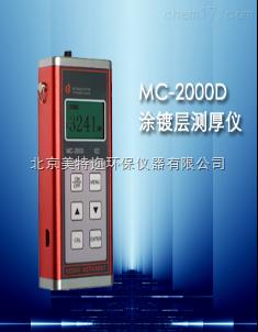 MC-2000D镀锌层测厚仪 涂镀层测厚仪价格