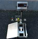 北京200KG不锈钢台式电子磅秤直销