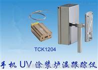 TCK-1204涂装炉温跟踪仪