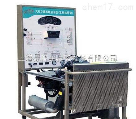大众帕萨特B5汽车自动空调系统实训台(电机带动,基本型)|汽车空调系统实训台