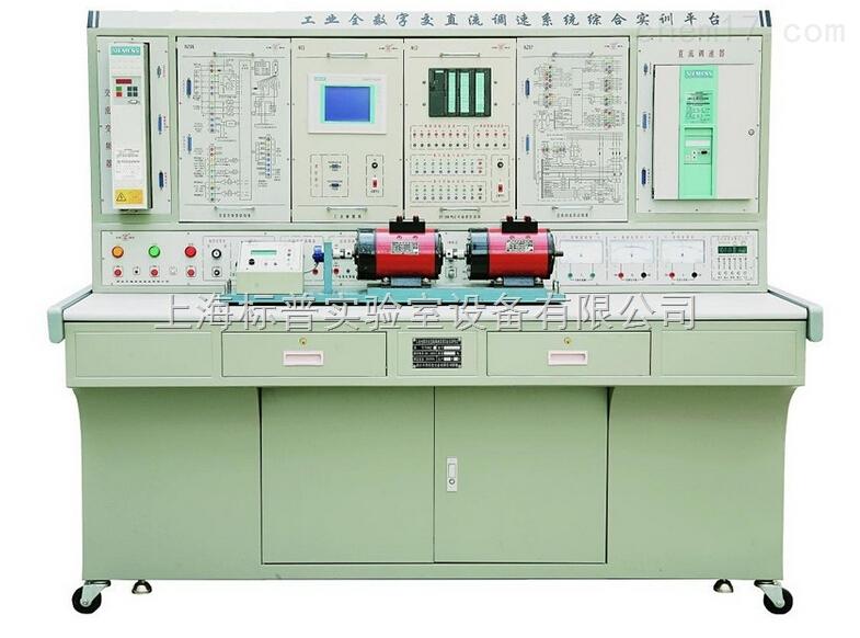 工业全数字交直流调速系统综合实训平台|工业自动化实训装置