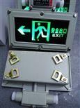 防爆消防双头照明灯防爆安全出口指示灯标志灯