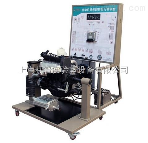 大众桑塔纳AJR电控汽油发动机拆装运行实训台 汽车发动机实训装置