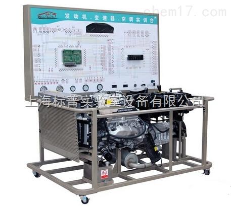 本田雅阁2.4L电控汽油发动机带自动变速器与空调系统实训台 汽车发动机实训装置