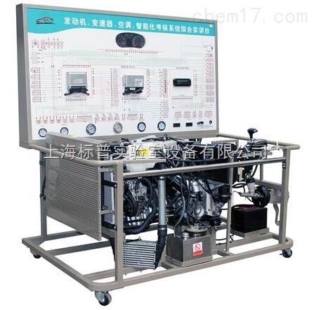 大众帕萨特1.8T电控汽油发动机带自动变速器与空调系统实训台|汽车发动机实训装置