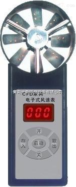 CFD5/25电子风速测量表