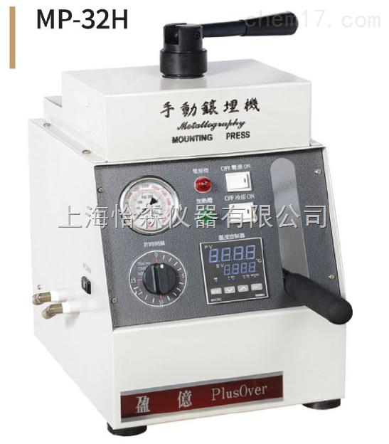 中国台湾盈亿MP-32H镶埋成型机-镶嵌机