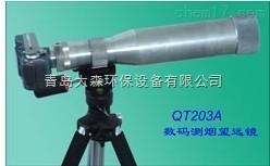 数码测烟望远镜QT203A