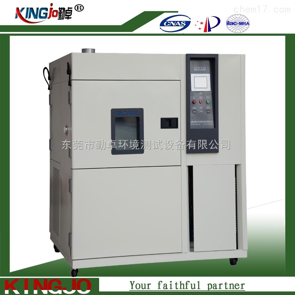 COK-150-3H冷热冲击试验试验箱冷热冲击试验箱厂家直销
