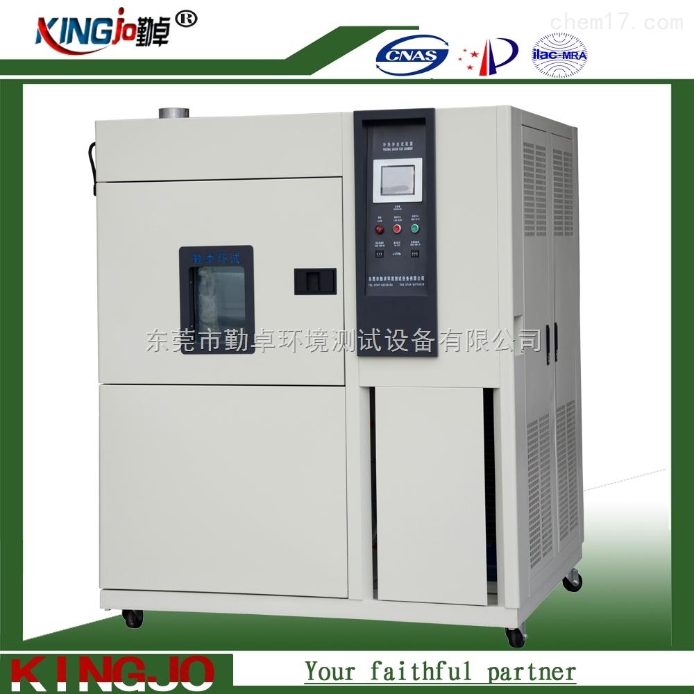 厂家直销COK-50-3H冷热冲击试验箱冷热冲击循环试验箱高低温老化试验设备