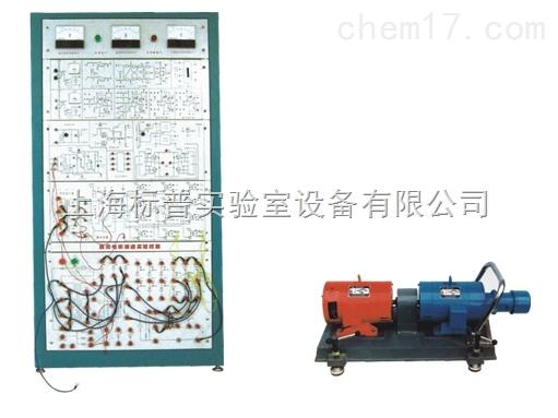 直流电动机运动控制实验系统|变压器电机与电拖控制实训设备