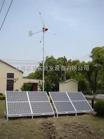 风光互补发电实验台(室外型) 风力发电技术及应用实训装置