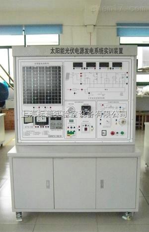 光伏发电电源系统实训装置|太阳能技术及应用实训装置