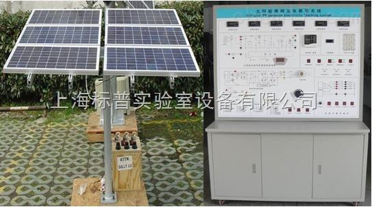 太阳能光伏发电应用平台|太阳能技术及应用实训装置